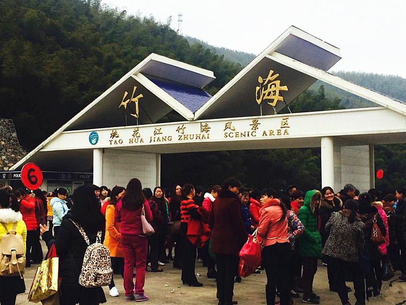 桃花江竹海风景区位于驰名中外的桃花江益阳市国家森林公园内,广东